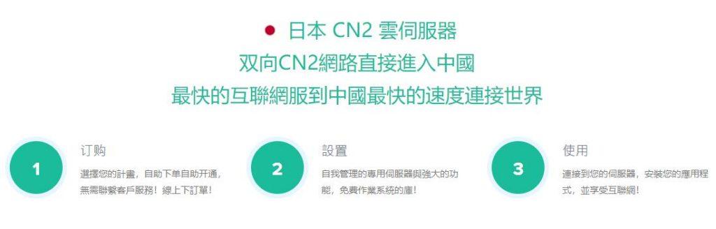 RainbowCloud日本云服务器,双cn2网络直连中国,速度快