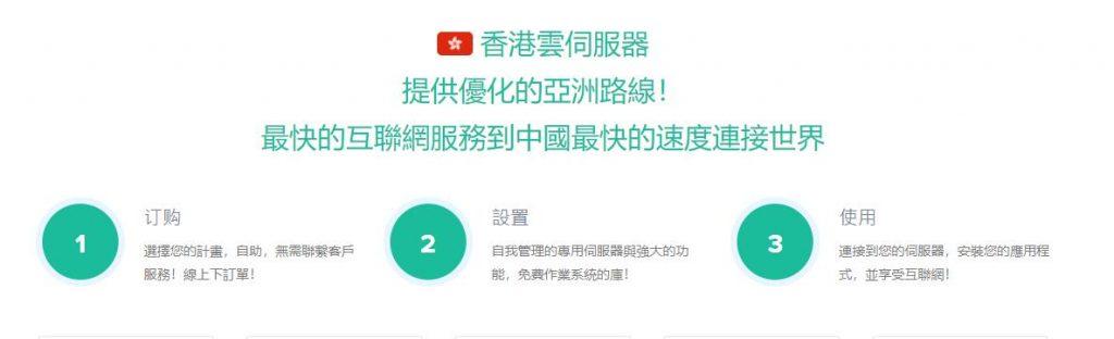 RainbowCloud香港云服务器,优化的亚洲线路,优化的回国速度