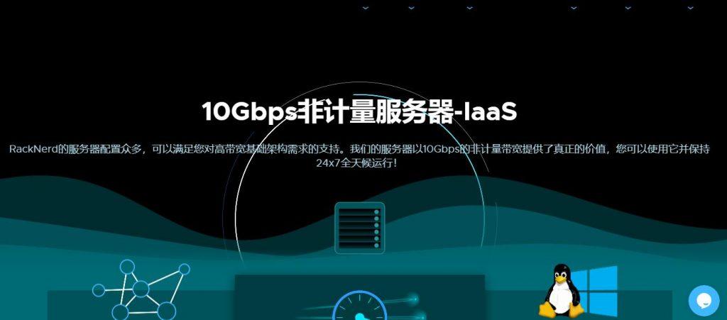 RackNerd美国10Gbps带宽无限流量服务器-laas
