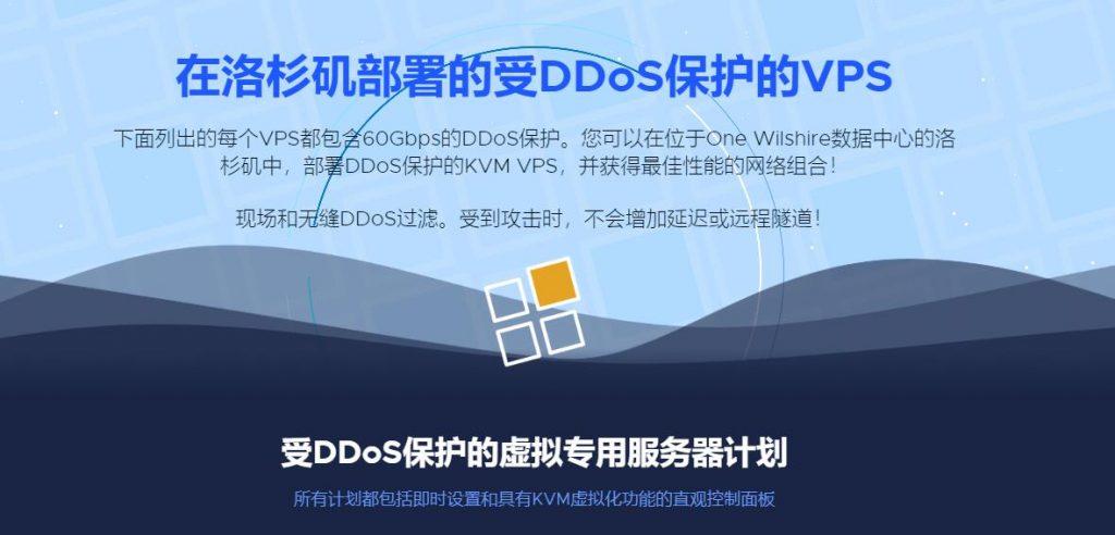 RackNerd美国高防vps服务器租用,60Gbps的DDos防护