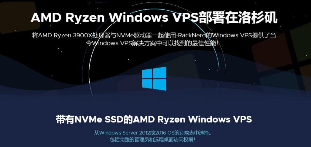 RackNerd美国vps服务器/windows系统,低价促销