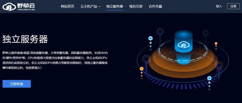 YeCaoYun香港服务器低至580元,10M带宽,三网直连