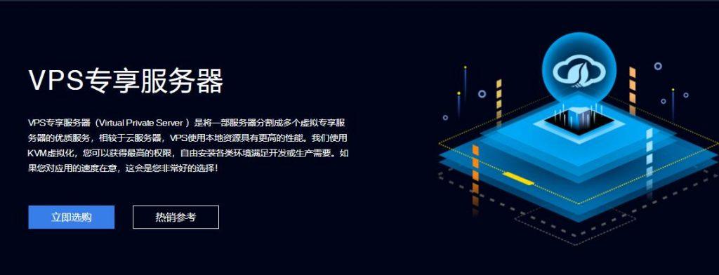 YeCaoYun香港vps专属服务器,kvm虚拟化,独立SolusVM控制面板