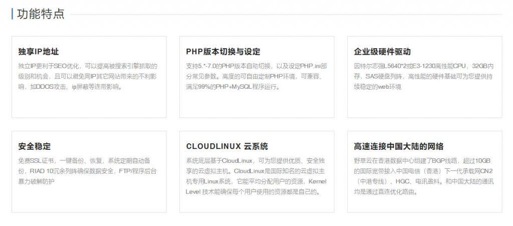YeCaoYun香港云虚拟主机,免费赠送ssl证书,支持各种环境