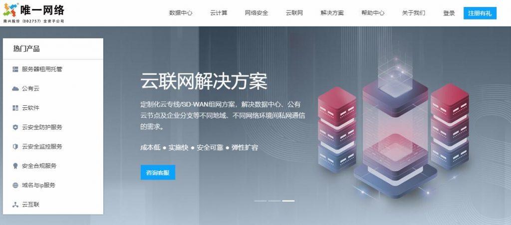国内IDC 之广东唯一网络科技有限公司-南兴股份-唯一网络