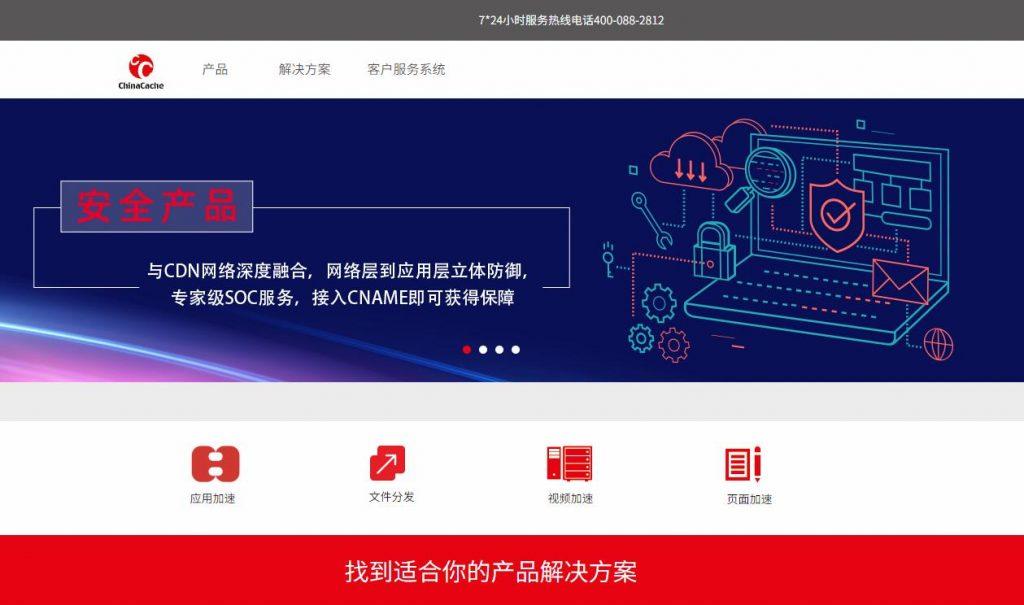 国内idc 之 北京蓝汛通信 cdn加速/应用加速/网站加速