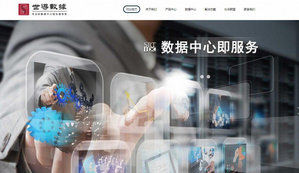 国内idc 之 杭州世导通讯-混合云服务器/数据中心/服务器租用/流量清洗