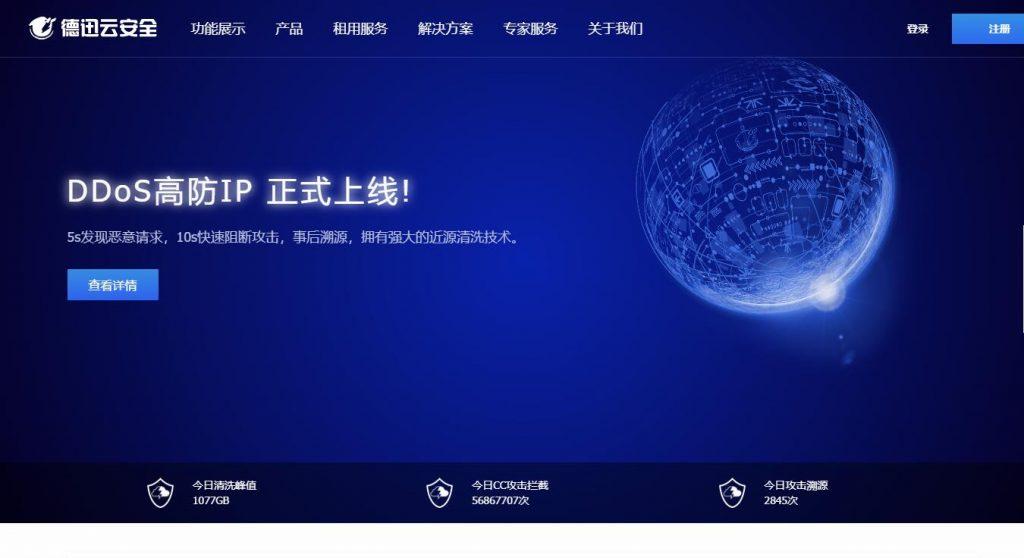 国内idc 之 德迅网络-高防服务器/web应用防火墙/高防cdn