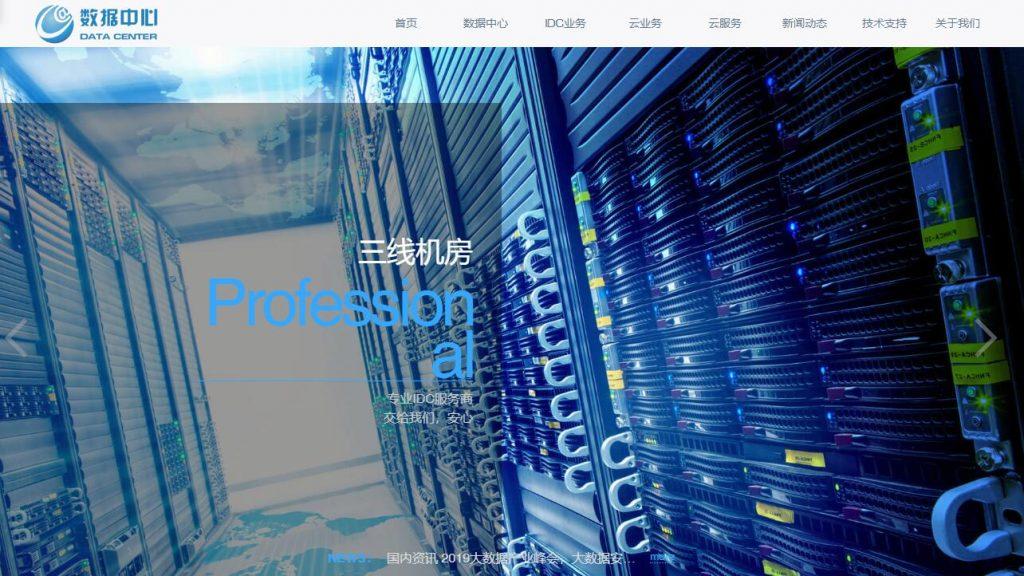 国内idc 之 海瑞网络科技-数据中心/云服务/IDC业务