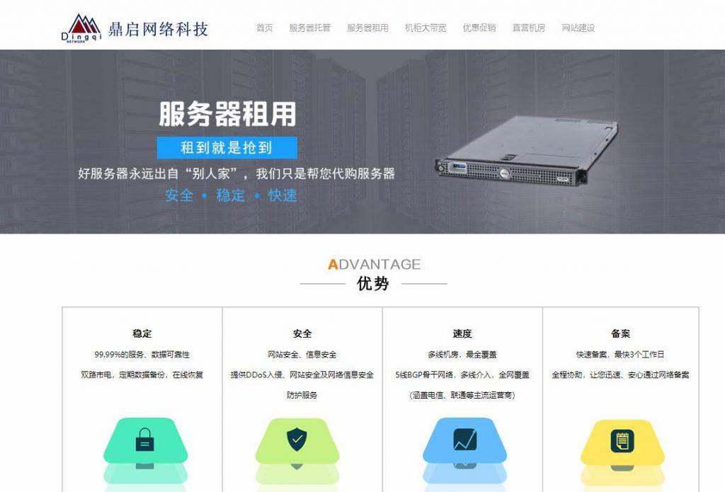 国内idc 之 鼎启网络-绍兴服务器租用/绍兴服务器托管