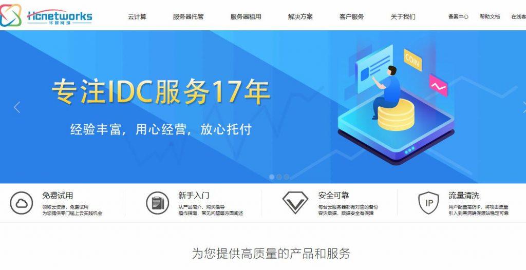 国内idc 之 华晨网络-云服务器/云存储/裸金属服务器租用