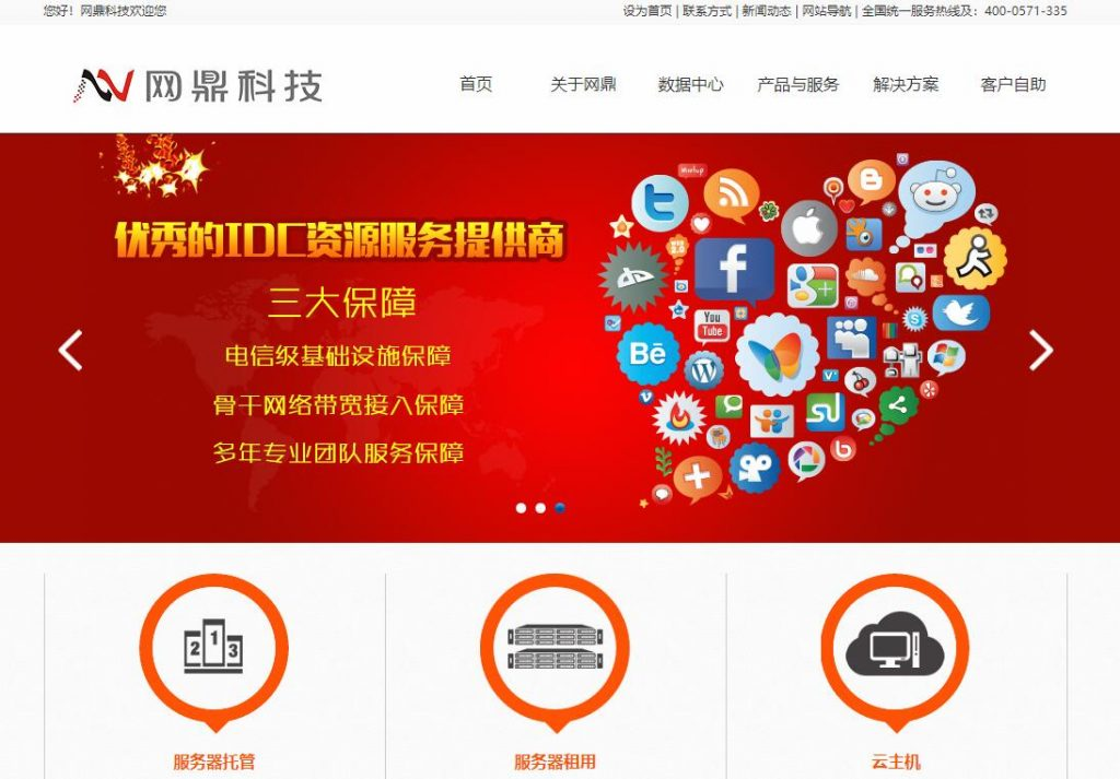 国内idc 之 网鼎科技-杭州服务器租用/杭州服务器托管
