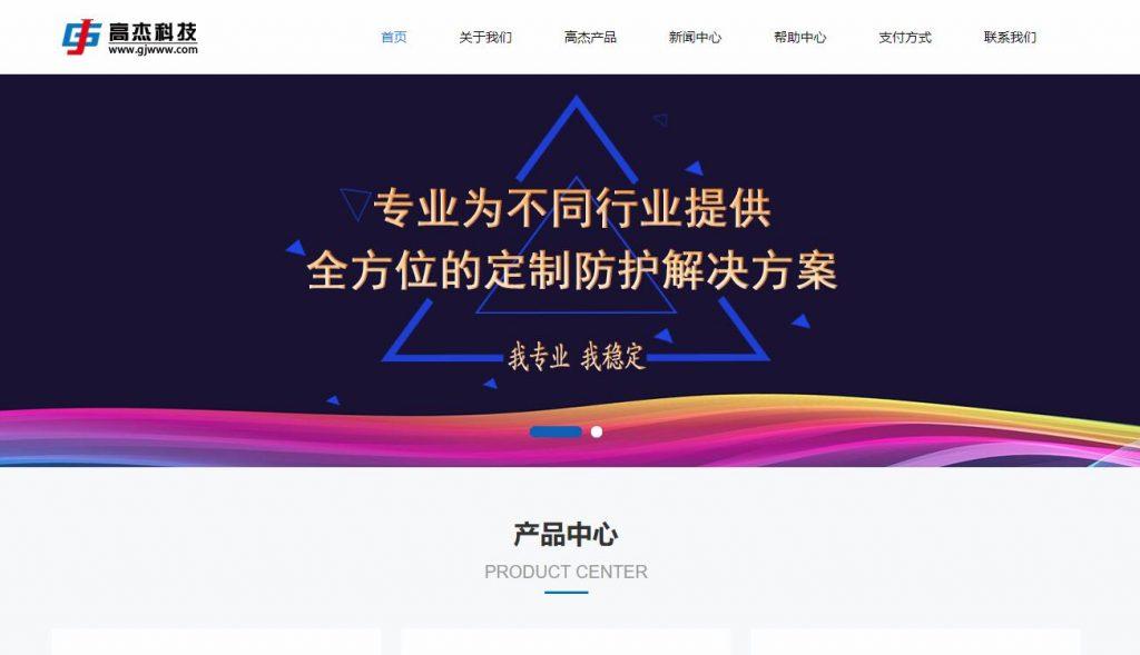 国内idc 之 温州高杰-全国BGP高防服务器/浙江高防服务器