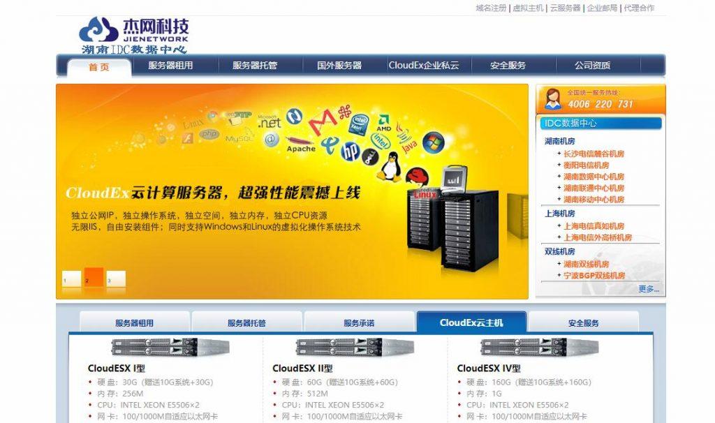国内idc 之 杰网科技-湖南idc数据中心/湖南服务器租用托管