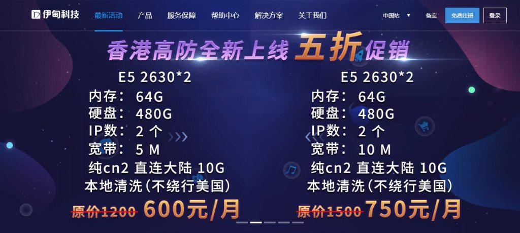 国内idc 之 天玺数据-高防服务器/云服务器/云堤清洗