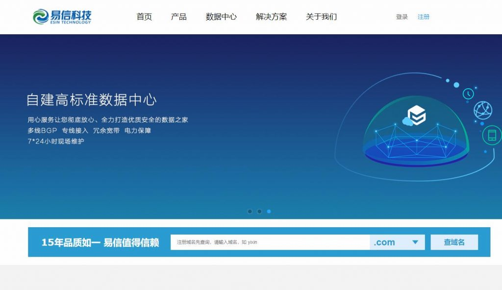 国内idc 之 易信科技-服务器租用托管/易信云服务器