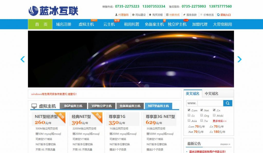 国内idc 之 蓝冰互联-虚拟主机/域名注册/服务器租用托管