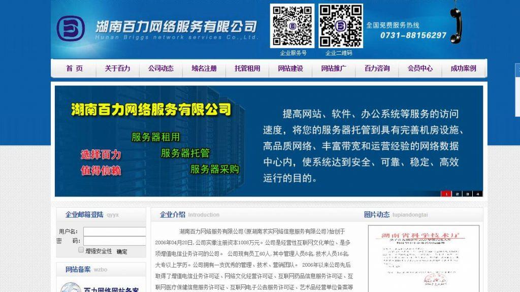 国内idc 之 百力网络-网站制作/网站建设/域名注册