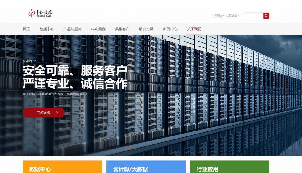 国内idc 之 中金数据-数据中心/云解决方案及运营服务