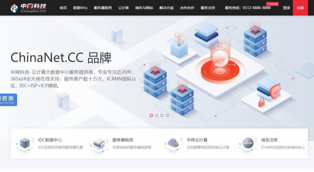 国内idc 之 中网科技-云计算和数据中心服务商