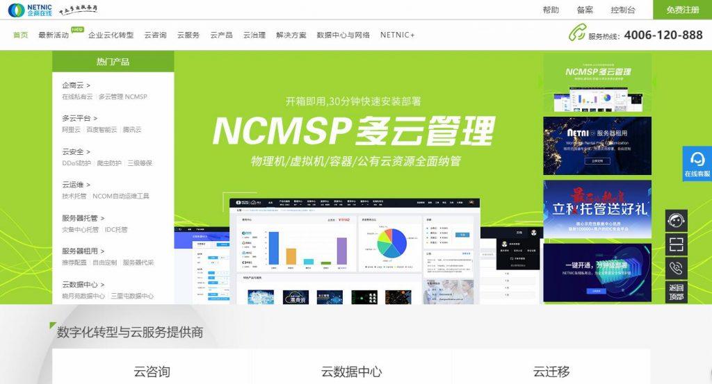 国内idc 之 企商在线-企业云服务器/云咨询/数据中心与网络