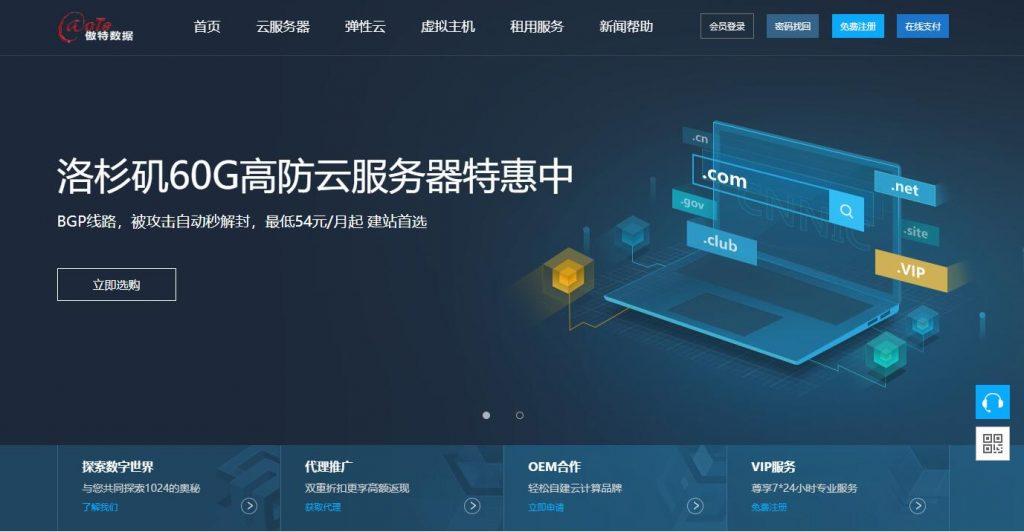 国内idc 之 傲特网络-云服务器/弹性云/虚拟主机/服务器租用