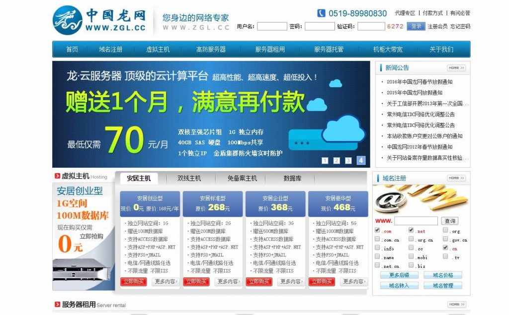国内idc 之 中国龙网-虚拟主机/高防服务器/服务器租用托管