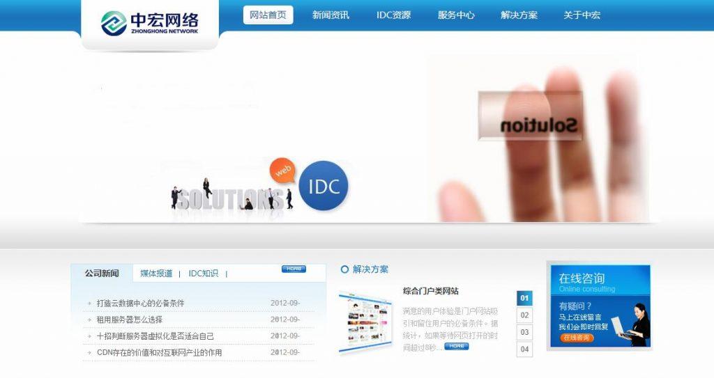 国内idc 之 中宏网络-IDC资源/数据中心/服务器租用