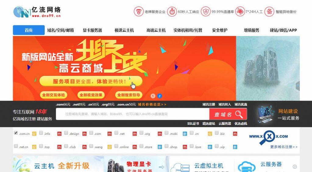 国内idc 之 亿流网络-服务器租用/云服务器/企业邮局