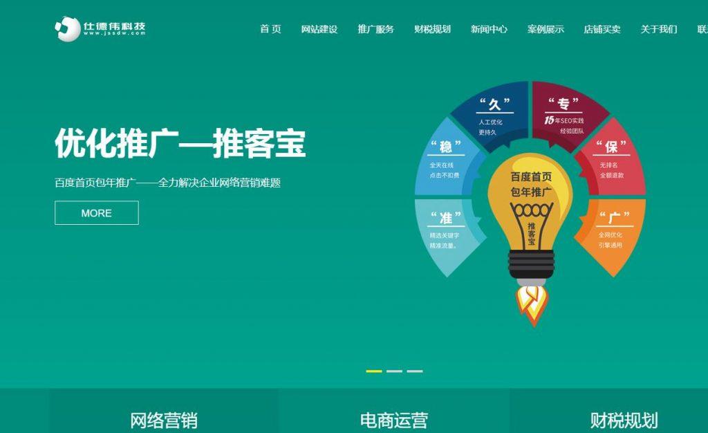 国内idc 之 仕德伟科技-企业网站制作/手机网站制作/网站优化推广