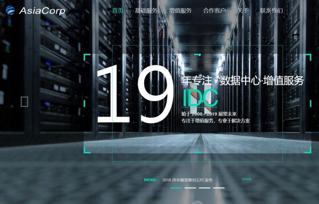国内idc 之 济丰寰亚-数据中心/cdn加速/服务器租用