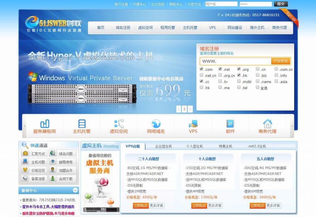 国内idc 之 创联科技-服务器租用/主机托管/电信双线