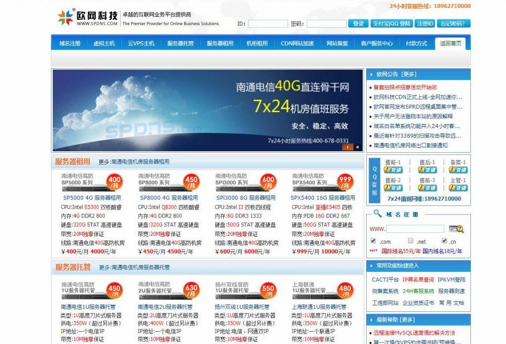 国内idc 之 欧网科技-域名注册/云VPS主机/服务器租用/CDN网站加速