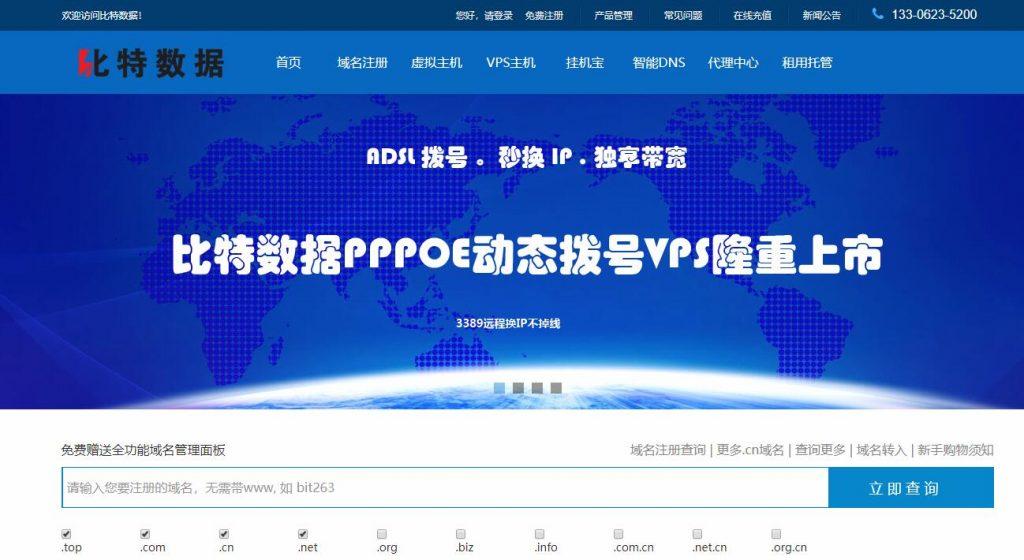国内idc 之 比特数据-挂机宝/动态拨号/香港云主机/虚拟空间