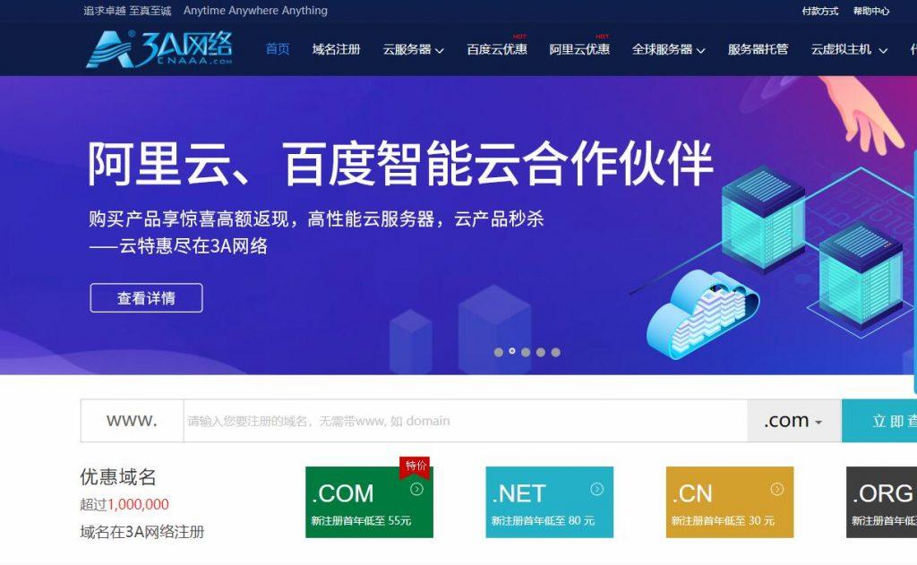 国内idc 之 3A网络-香港云服务器/百度云服务器/阿里云服务器/服务器租用托管