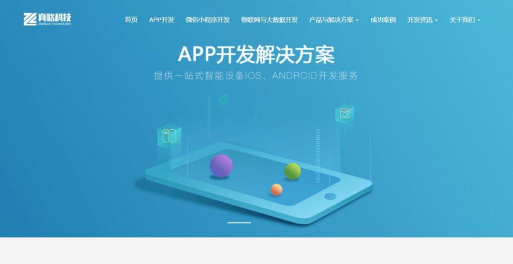 国内idc 之 真略科技-上海app开发/app制作/app定制开发