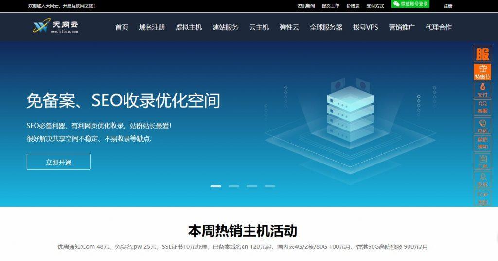 国内idc 之 天网云-云服务器/美国sk高防/企业级云服务器