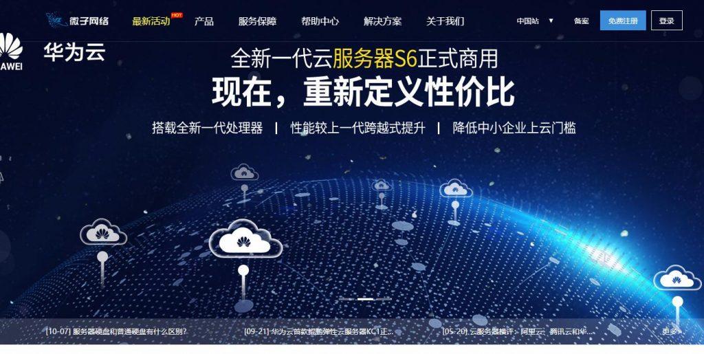 国内idc 之 微子网络-云服务器/云数据库/云虚拟主机/服务器租用托管