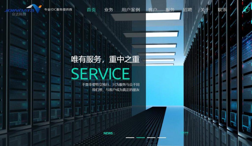 国内idc 之 众达科技-服务器租用托管/大带宽/云计算