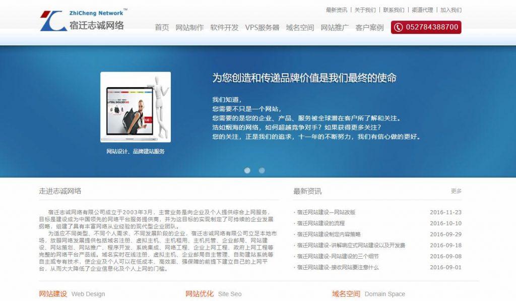 国内idc 之 志诚网络-网站制作/软件开发/域名注册/网站推广