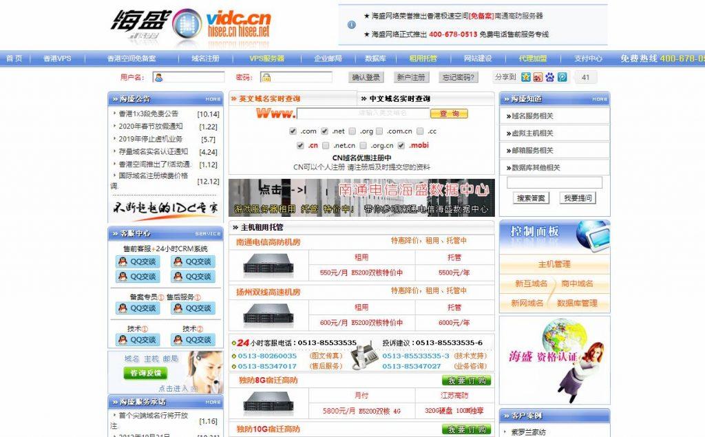国内idc 之 海盛网络-南通服务器租用托管/游戏服务器/云服务器