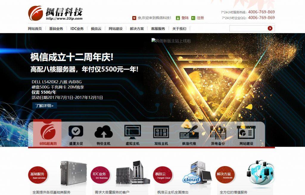 国内idc 之 枫信科技-徐州服务器租用和托管/江苏双线