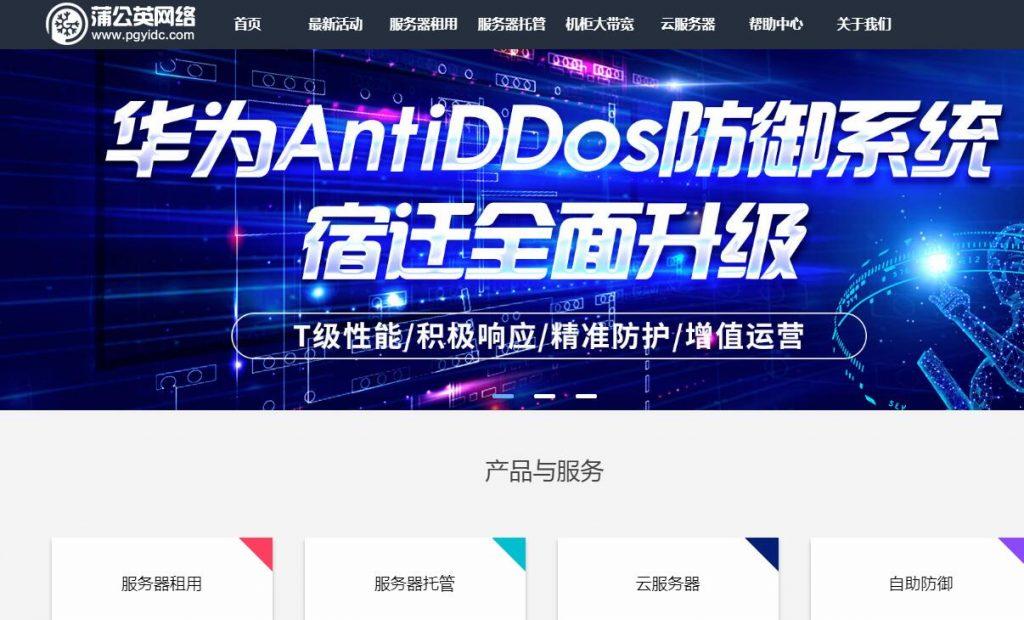 国内idc 之 蒲公英网络-服务器租用托管/机柜大带宽/云服务器