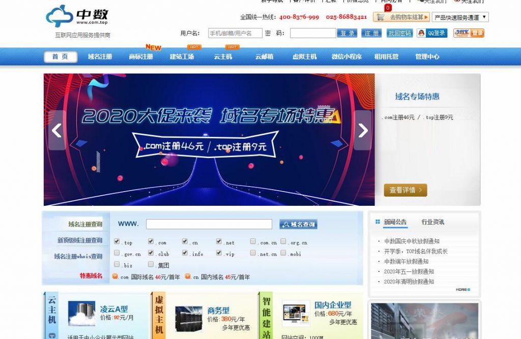 国内idc 之 中国数据-域名注册/虚拟主机/云主机/网站建设/微信小程序