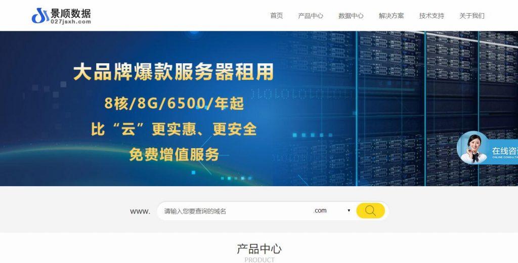 国内idc 之 景顺数据-武汉服务器租用托管/武汉云服务器/CDN加速