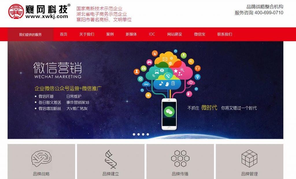 国内idc 之 襄网科技-微信营销/网站建设/SEO优化推广