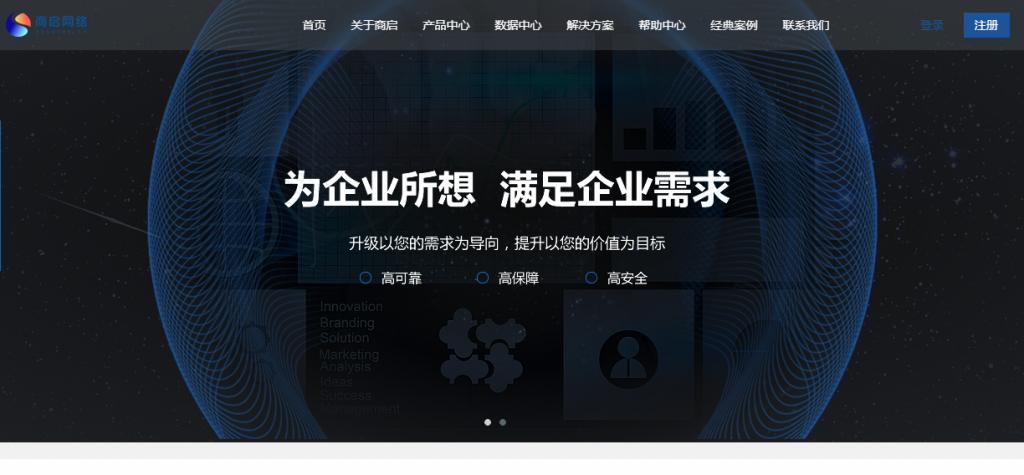 国内idc 之 武汉商启网络-武汉多线机房-武汉数据中心