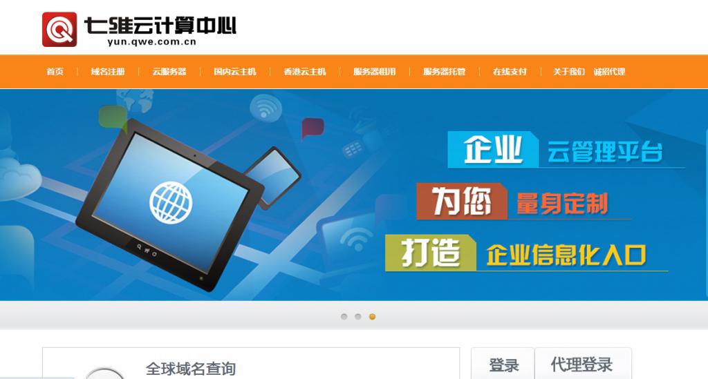 国内idc 之 七维网络-域名注册/云服务器/香港云主机/服务器租用托管