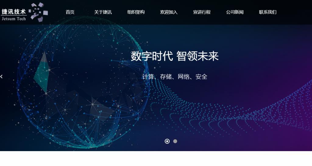 国内idc 之 捷讯信息-武汉阿里云服务器/武汉网站建设/武汉小程序开发